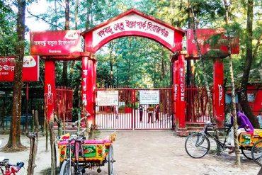 বঙ্গবন্ধু যমুনা ইকোপার্ক সিরাজগঞ্জ