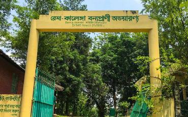 রেমা-কালেঙ্গা অভয়ারণ্য হবিগঞ্জ