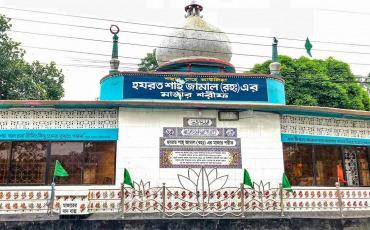 শাহ জামালের মাজার জামালপুর