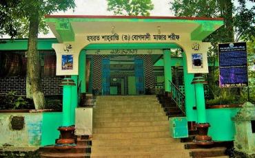 হযরত শাহরাস্তির মাজার চাঁদপুর