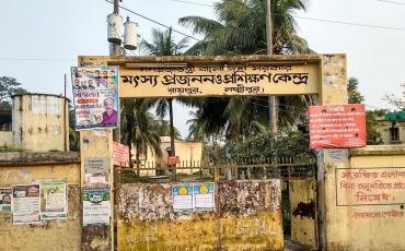 রায়পুর মৎস্য প্রজনন ও প্রশিক্ষণ কেন্দ্র লক্ষ্মীপুর