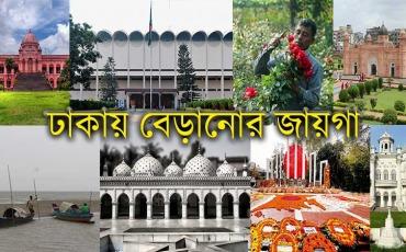 visit-dhaka-vromon-guide